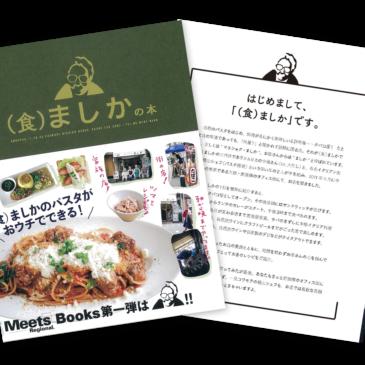 『(食)ましかの本』ができました。