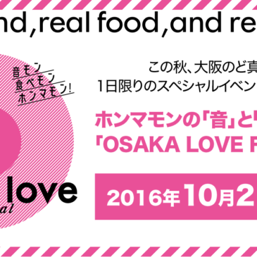 『Osaka love festival』出店のお知らせ