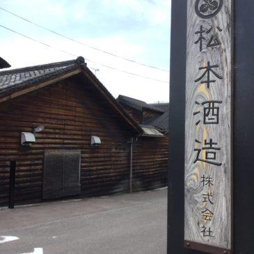 京都・松本酒造さんを訪問しました。