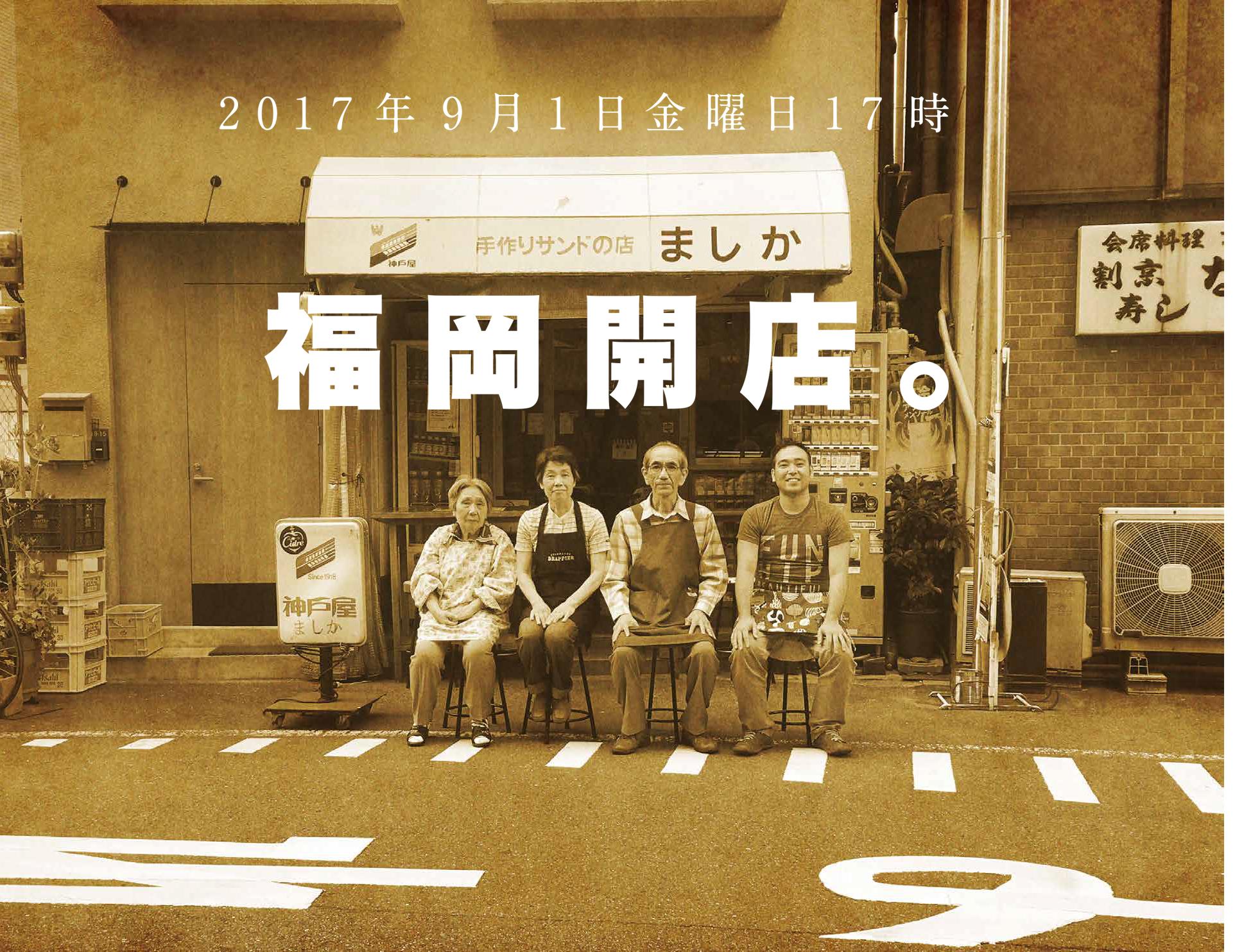 2017年9月1日 金曜日 17時 福岡開店。